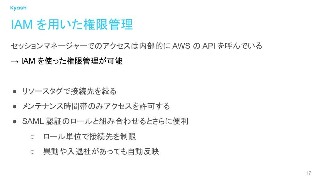 17 セッションマネージャーでのアクセスは内部的に AWS の API を呼んでいる → IA...
