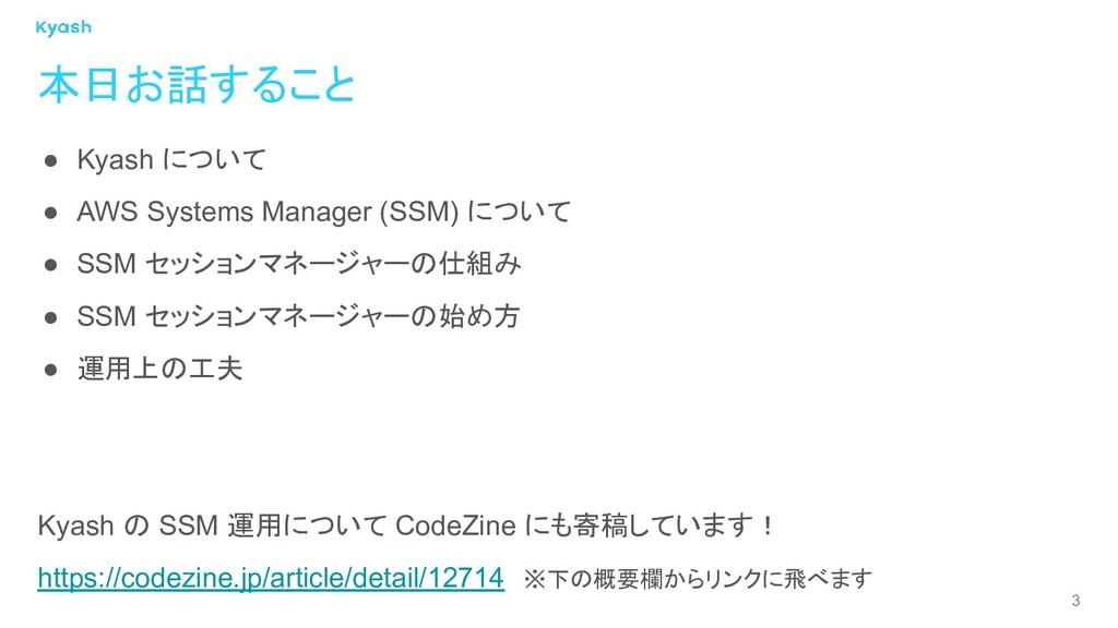 3 ● Kyash について ● AWS Systems Manager (SSM) について...