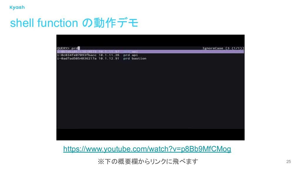 25 shell function の動作デモ https://www.youtube.com...