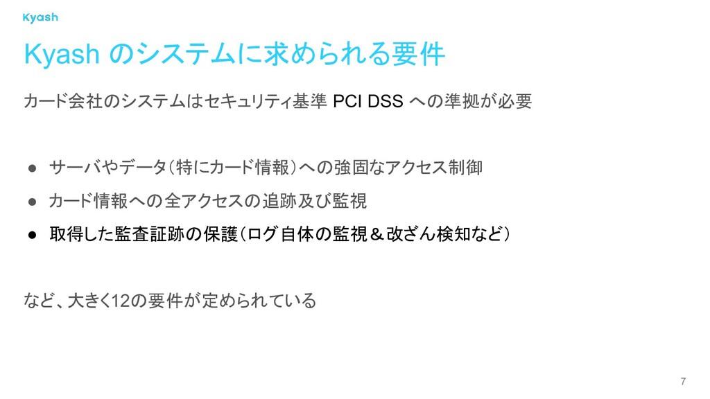 7 カード会社のシステムはセキュリティ基準 PCI DSS への準拠が必要 ● サーバやデータ...