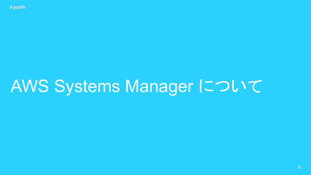 9 9 AWS Systems Manager について