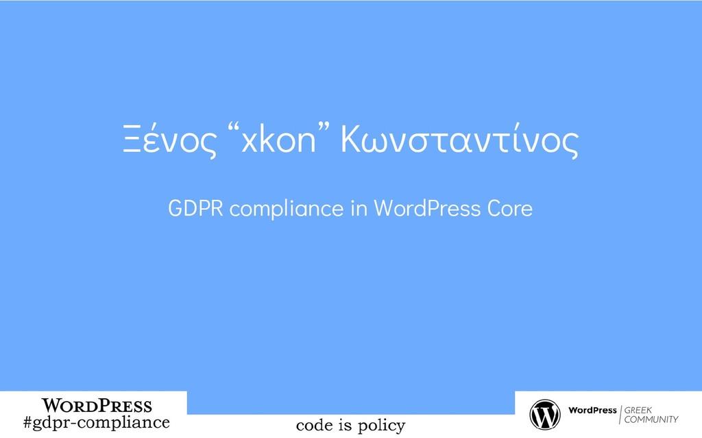 """Ξένος """"xkon"""" Κωνσταντϊνος GDPR compliance in Wo..."""