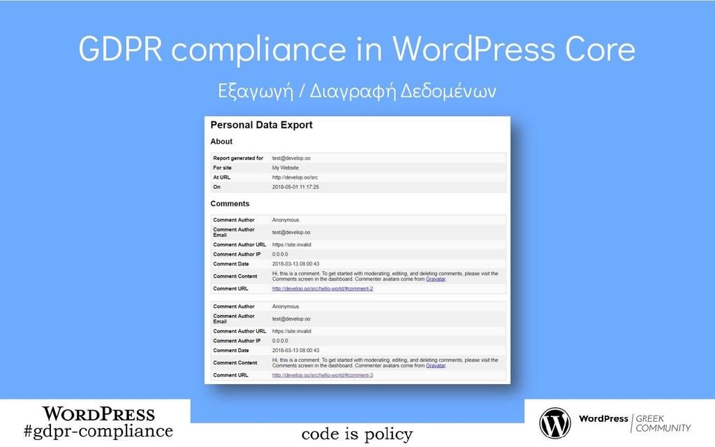 GDPR compliance in WordPress Core Εξαγωγή / Δια...
