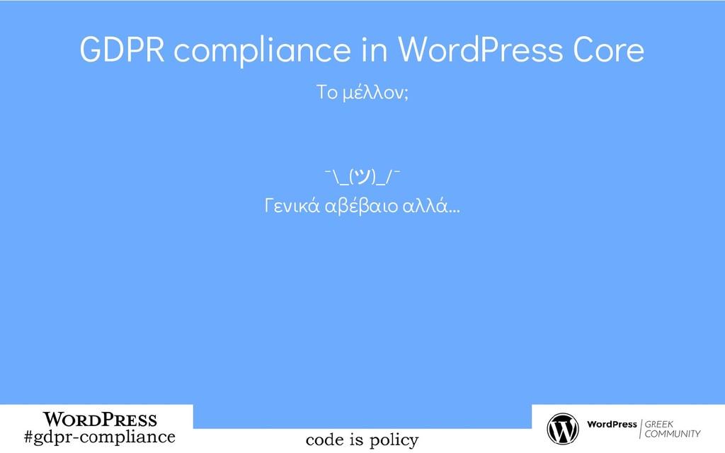 GDPR compliance in WordPress Core Το μέλλον; ¯\...