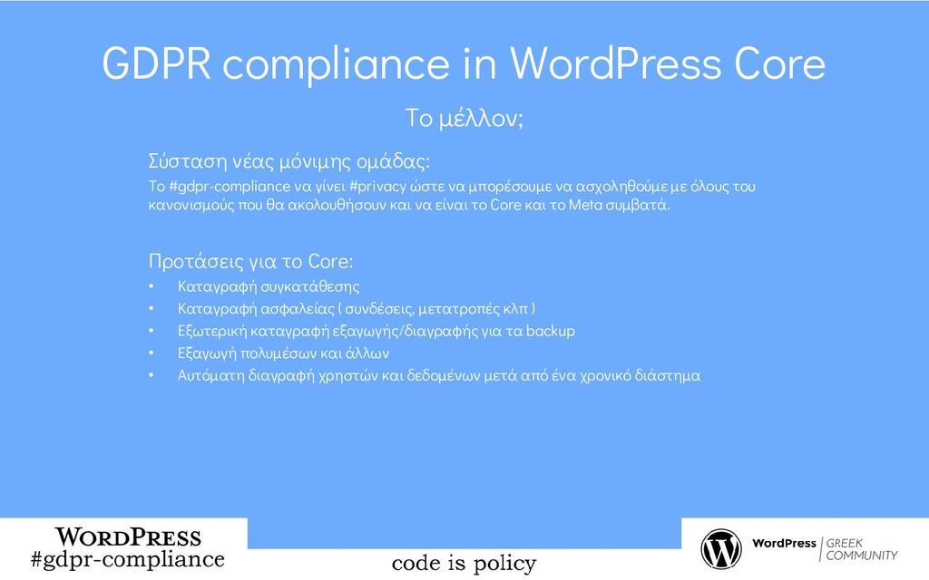 GDPR compliance in WordPress Core Το μέλλον; Σύ...