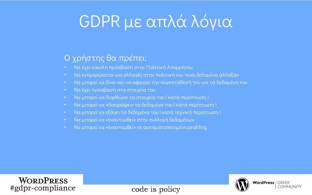 GDPR με απλά λόγια Ο χρήστης θα πρέπει: • Να έχ...