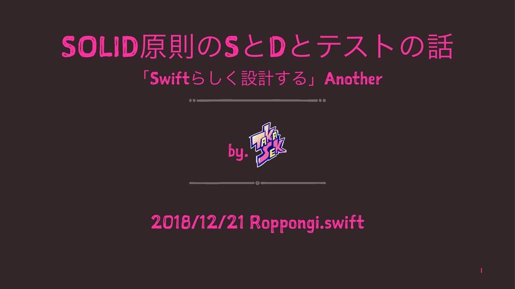 SOLIDݪଇͷSͱDͱςετͷ ʮSwiftΒ͘͠ઃܭ͢ΔʯAnother by. 201...