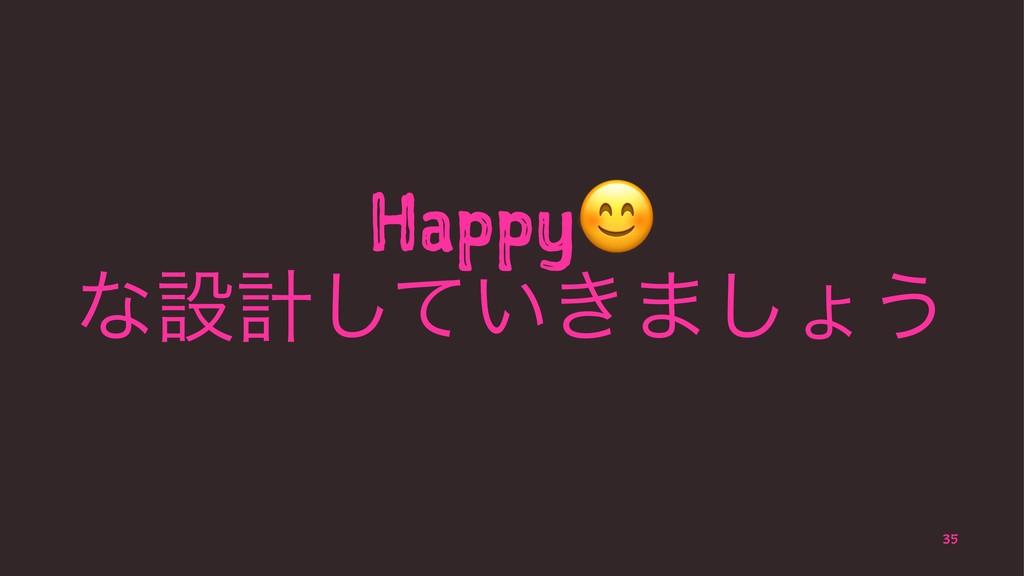 Happy ͳઃܭ͍͖ͯ͠·͠ΐ͏ 35