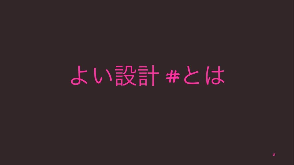 Α͍ઃܭ #ͱ 6