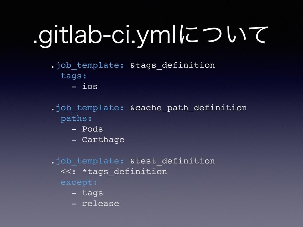 HJUMBCDJZNMʹ͍ͭͯ .job_template: &tags_definit...