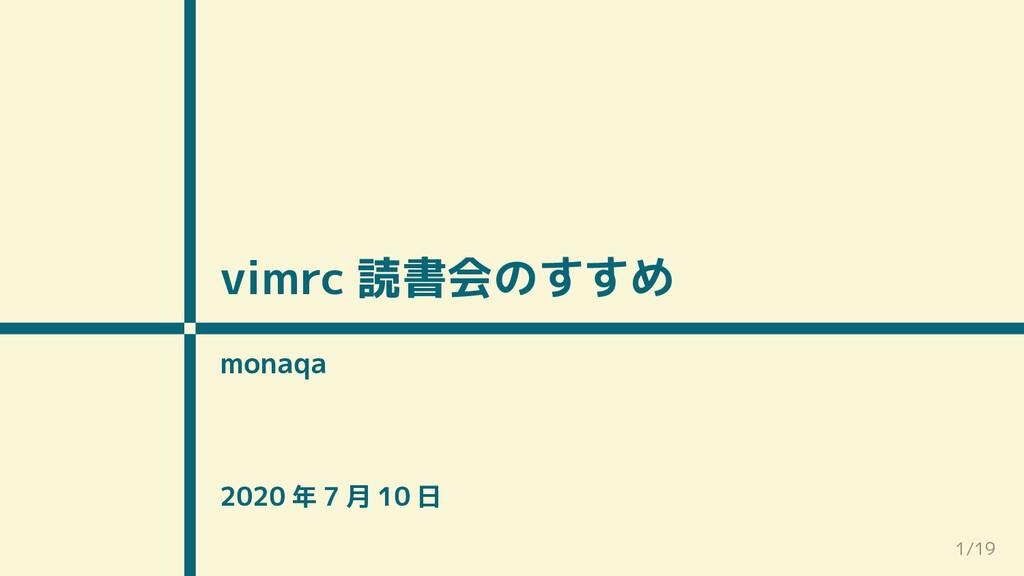 vimrc 読書会のすすめ monaqa 2020 年 7 月 10 日 1/19