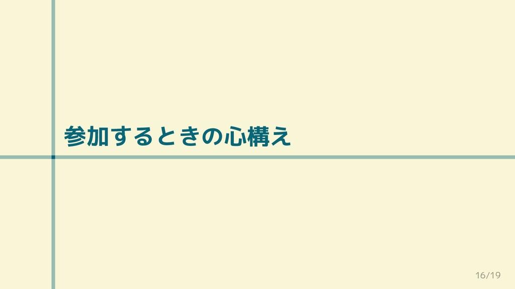 参加するときの心構え 16/19