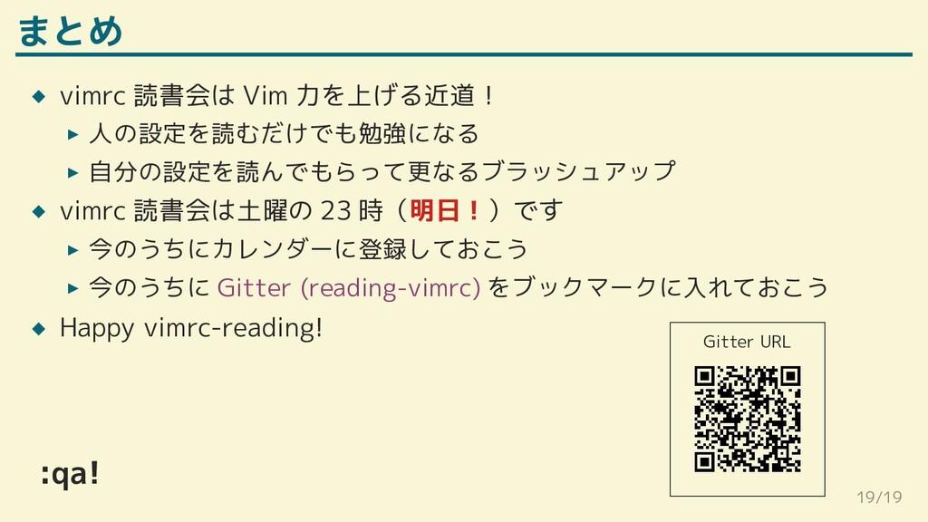 まとめ vimrc 読書会は Vim 力を上げる近道! 人の設定を読むだけでも勉強になる 自分...