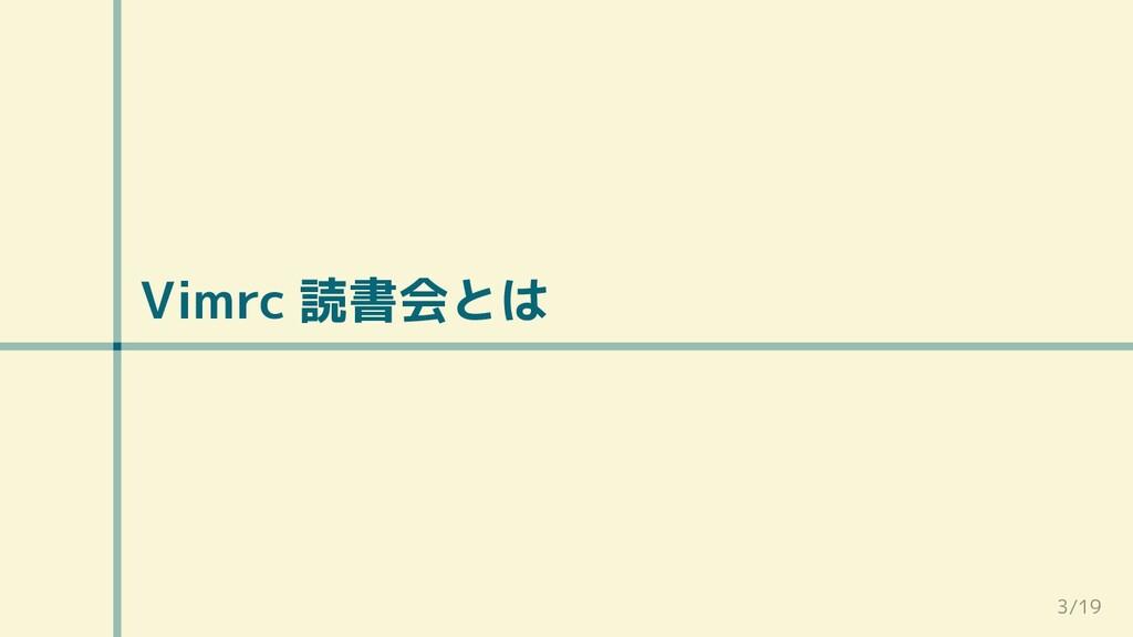 Vimrc 読書会とは 3/19