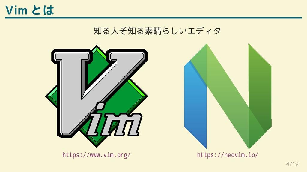 Vim とは 知る人ぞ知る素晴らしいエディタ https://www.vim.org/ htt...