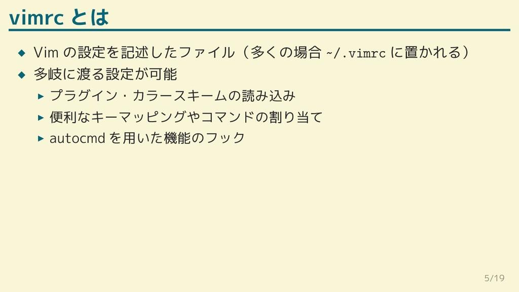 vimrc とは Vim の設定を記述したファイル(多くの場合 ~/.vimrc に置かれる)...