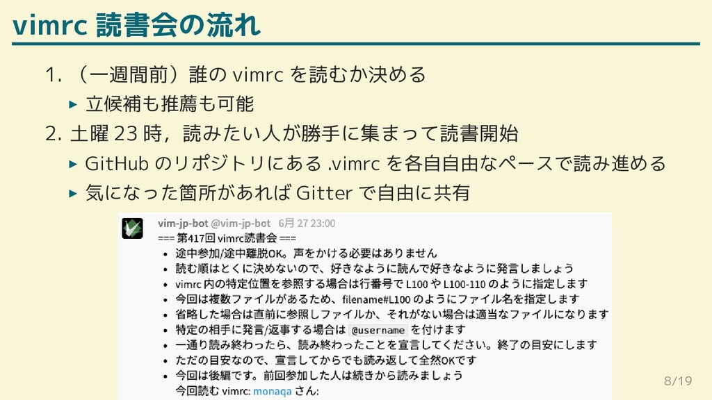 vimrc 読書会の流れ 1. (一週間前)誰の vimrc を読むか決める 立候補も推薦も可...