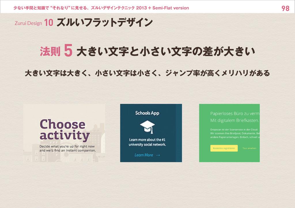 """98 少ない手間と知識で""""それなり"""" に見せる、ズルいデザインテクニック 2013 + Sem..."""