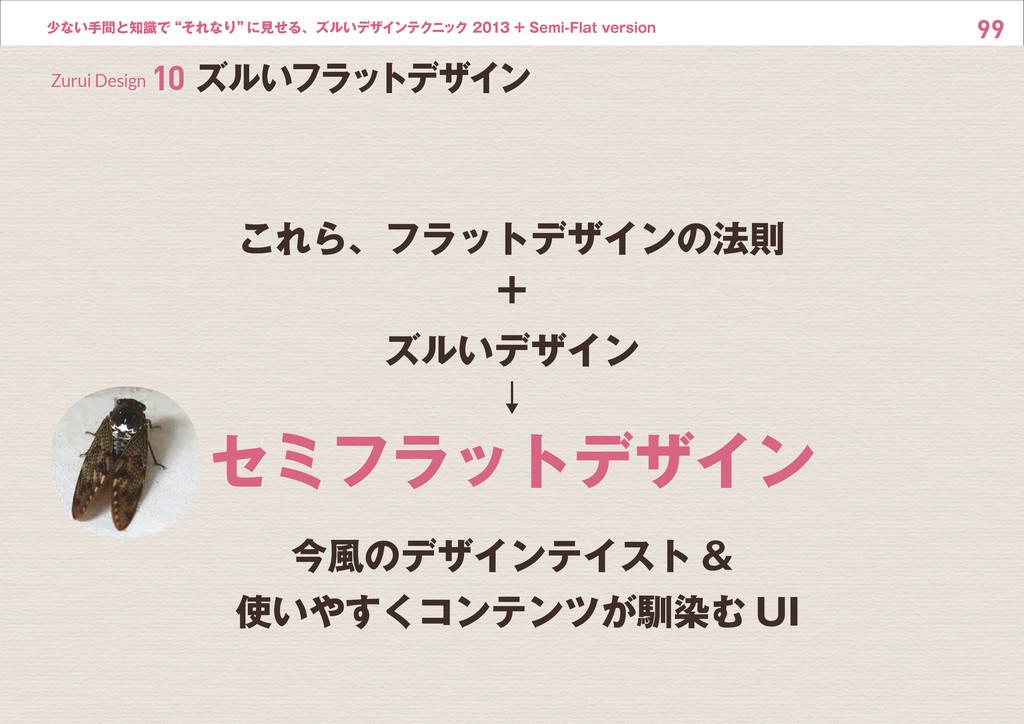 """99 少ない手間と知識で""""それなり"""" に見せる、ズルいデザインテクニック 2013 + Sem..."""