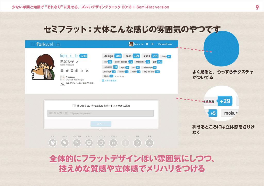 """9 少ない手間と知識で""""それなり"""" に見せる、ズルいデザインテクニック 2013 + Semi..."""