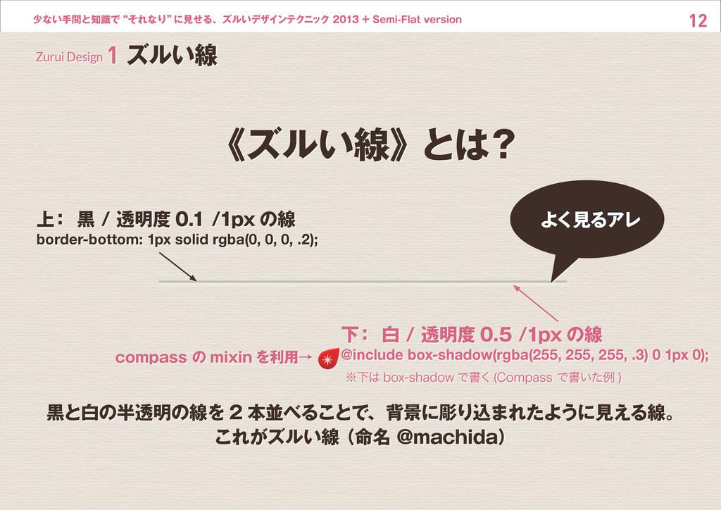 """12 少ない手間と知識で""""それなり"""" に見せる、ズルいデザインテクニック 2013 + Sem..."""