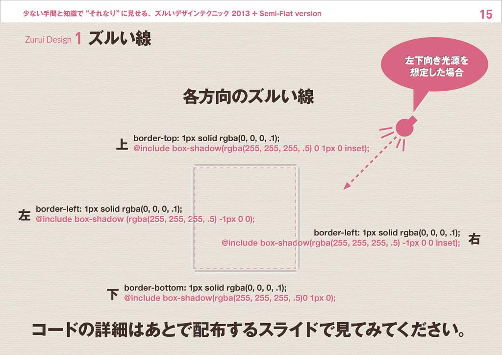 """15 少ない手間と知識で""""それなり"""" に見せる、ズルいデザインテクニック 2013 + Sem..."""