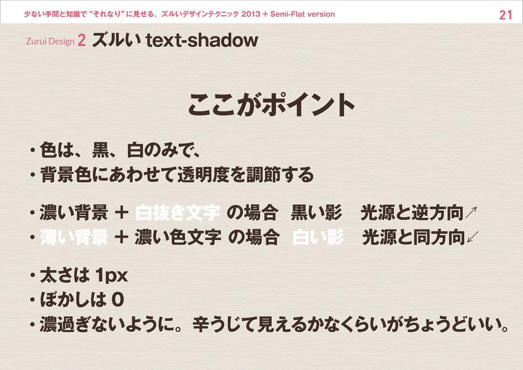 """21 少ない手間と知識で""""それなり"""" に見せる、ズルいデザインテクニック 2013 + Sem..."""