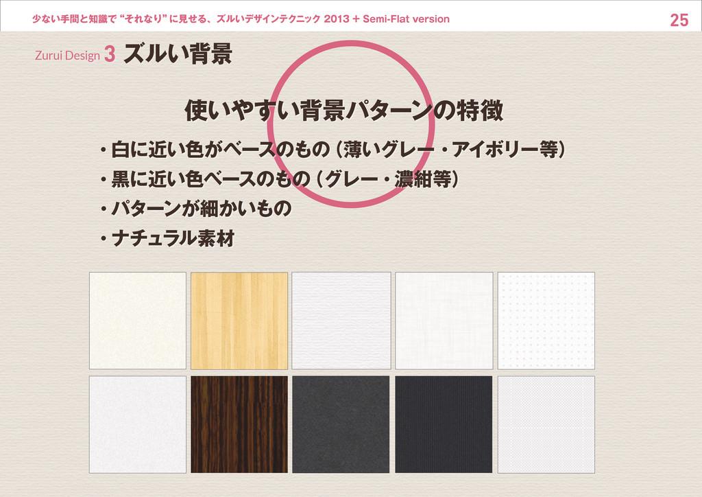 """25 少ない手間と知識で""""それなり"""" に見せる、ズルいデザインテクニック 2013 + Sem..."""