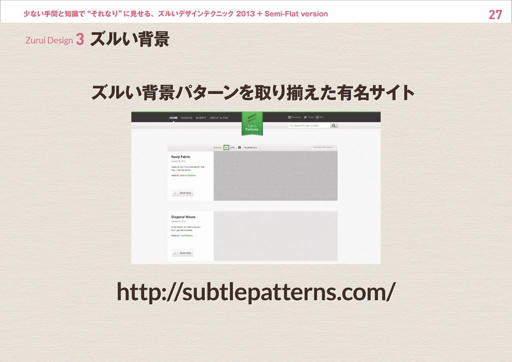 """27 少ない手間と知識で""""それなり"""" に見せる、ズルいデザインテクニック 2013 + Sem..."""