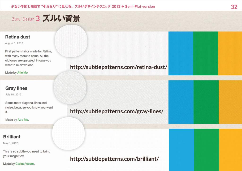 """32 少ない手間と知識で""""それなり"""" に見せる、ズルいデザインテクニック 2013 + Sem..."""