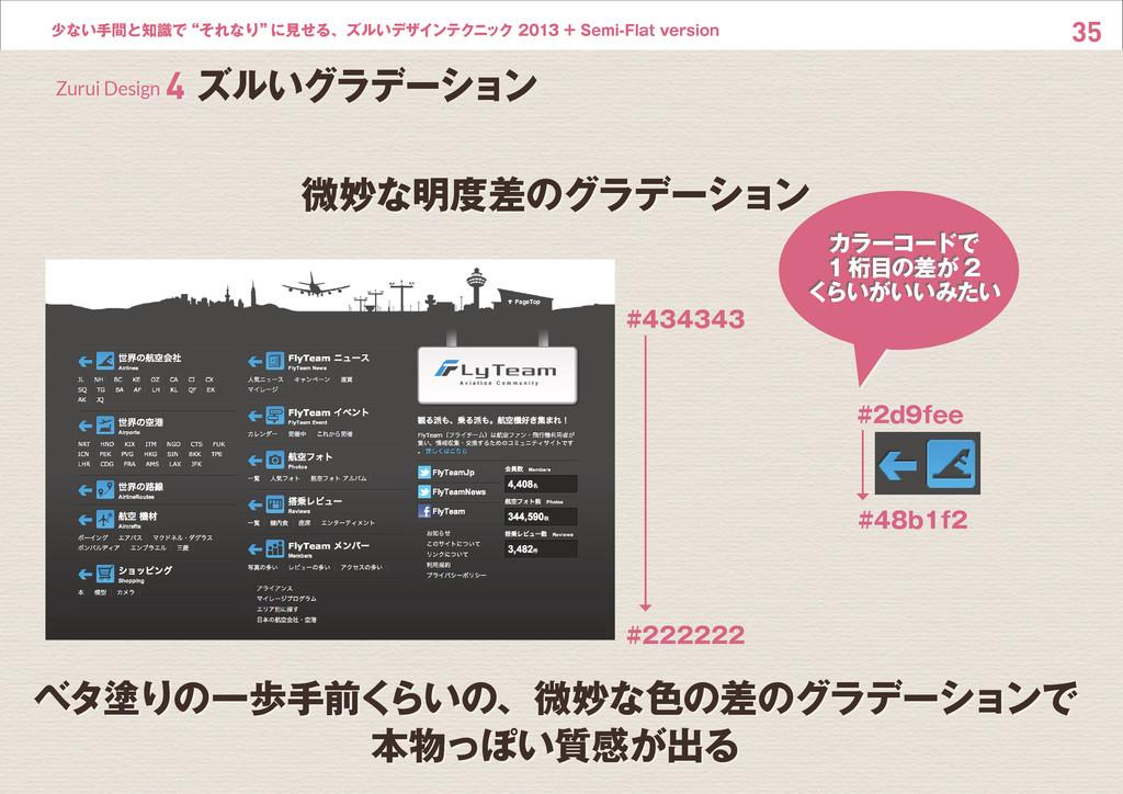 """35 少ない手間と知識で""""それなり"""" に見せる、ズルいデザインテクニック 2013 + Sem..."""