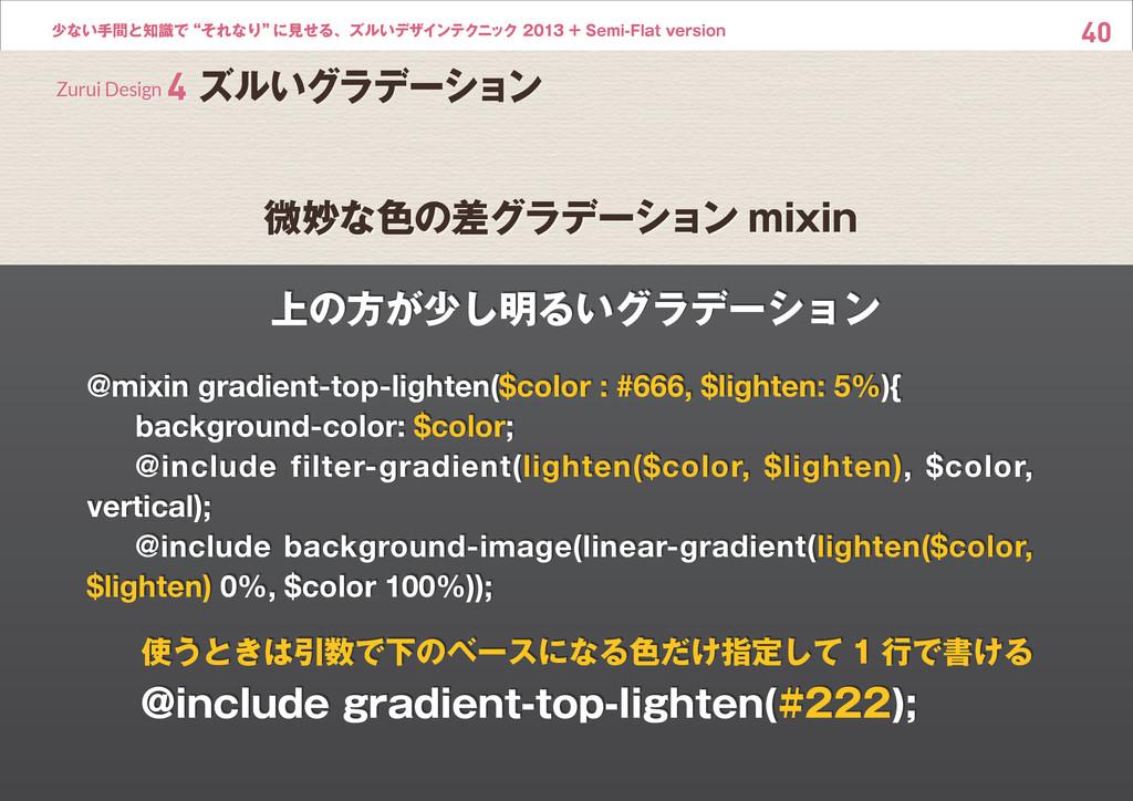 """40 少ない手間と知識で""""それなり"""" に見せる、ズルいデザインテクニック 2013 + Sem..."""