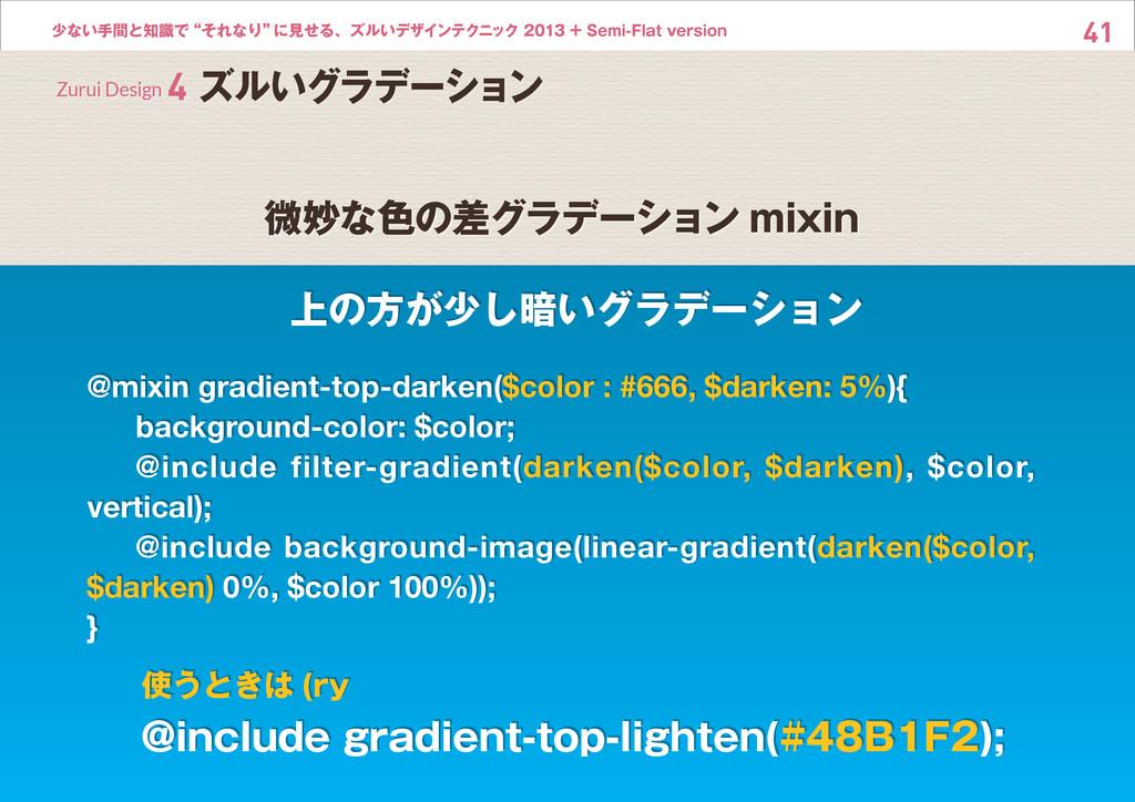"""41 少ない手間と知識で""""それなり"""" に見せる、ズルいデザインテクニック 2013 + Sem..."""