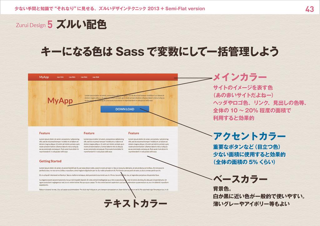 """43 少ない手間と知識で""""それなり"""" に見せる、ズルいデザインテクニック 2013 + Sem..."""
