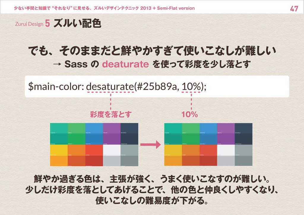 """47 少ない手間と知識で""""それなり"""" に見せる、ズルいデザインテクニック 2013 + Sem..."""