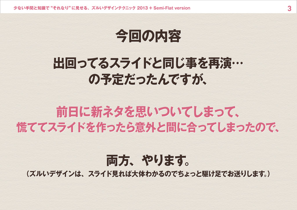 """3 少ない手間と知識で""""それなり"""" に見せる、ズルいデザインテクニック 2013 + Semi..."""