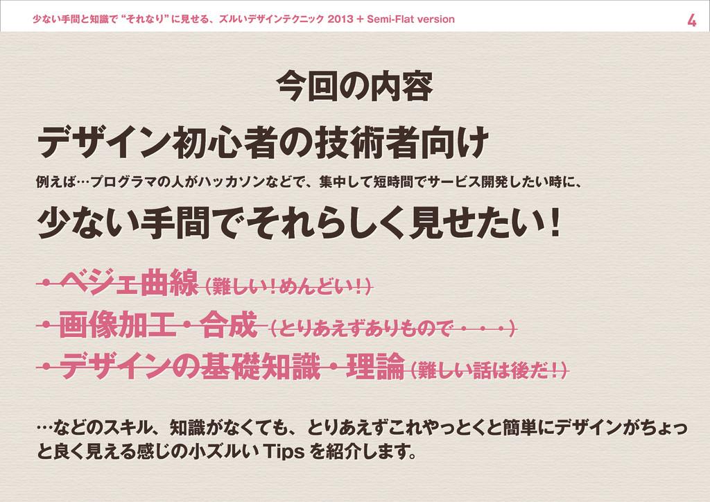 """4 少ない手間と知識で""""それなり"""" に見せる、ズルいデザインテクニック 2013 + Semi..."""