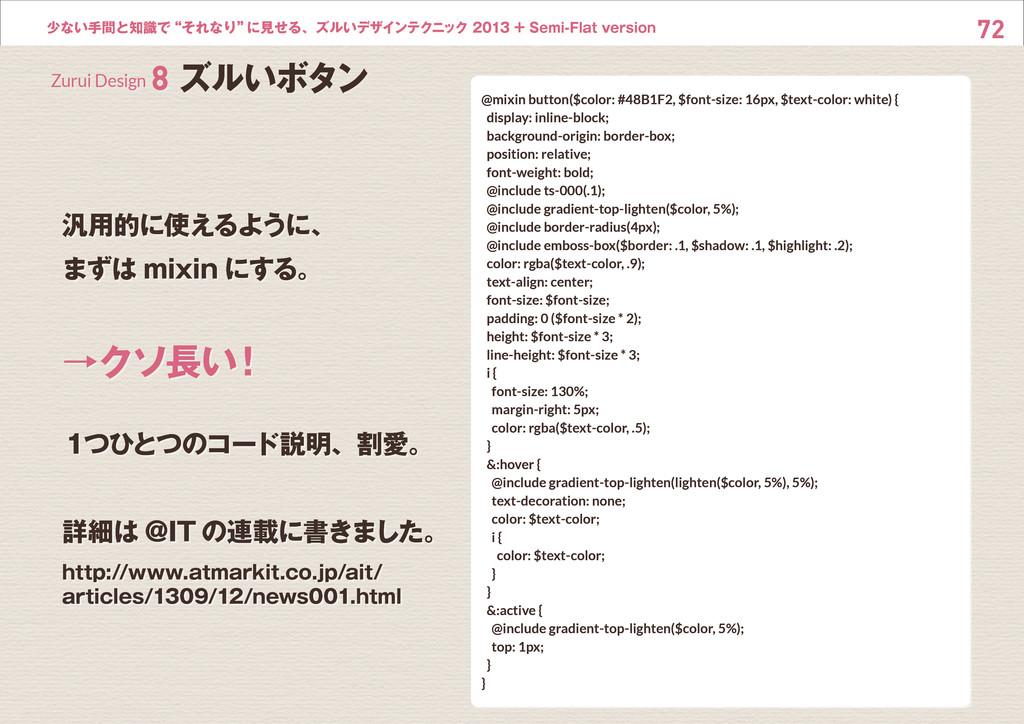 """72 少ない手間と知識で""""それなり"""" に見せる、ズルいデザインテクニック 2013 + Sem..."""