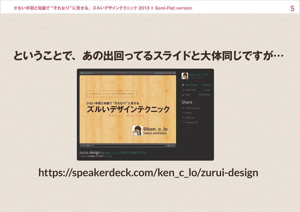 """5 少ない手間と知識で""""それなり"""" に見せる、ズルいデザインテクニック 2013 + Semi..."""