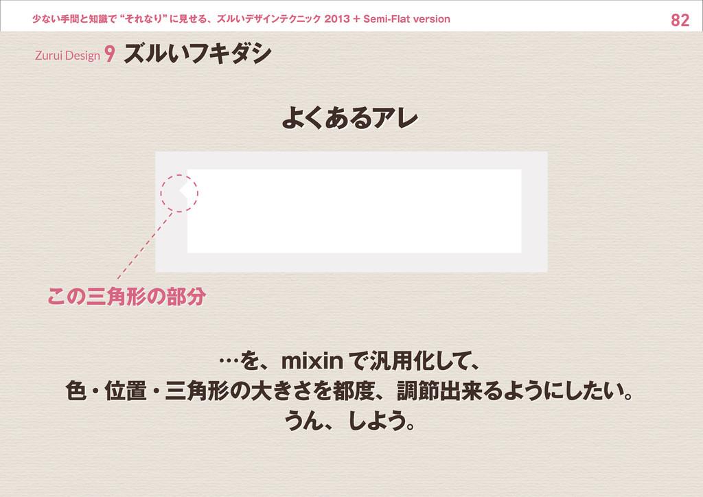 """82 少ない手間と知識で""""それなり"""" に見せる、ズルいデザインテクニック 2013 + Sem..."""