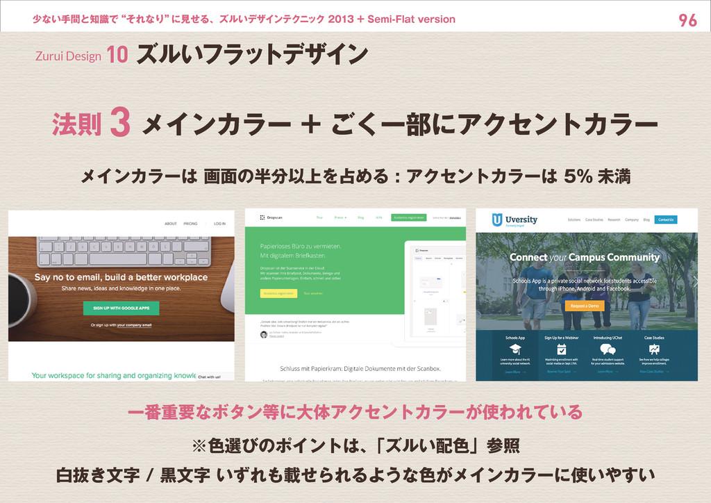 """96 少ない手間と知識で""""それなり"""" に見せる、ズルいデザインテクニック 2013 + Sem..."""
