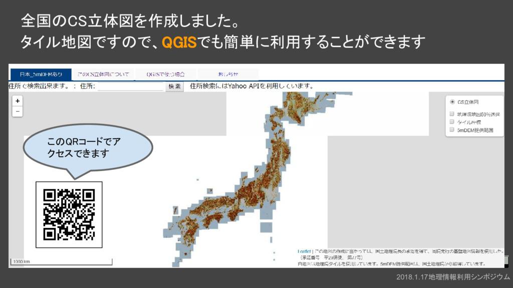 2018.1.17地理情報利用シンポジウム 全国のCS立体図を作成しました。 タイル地図ですの...