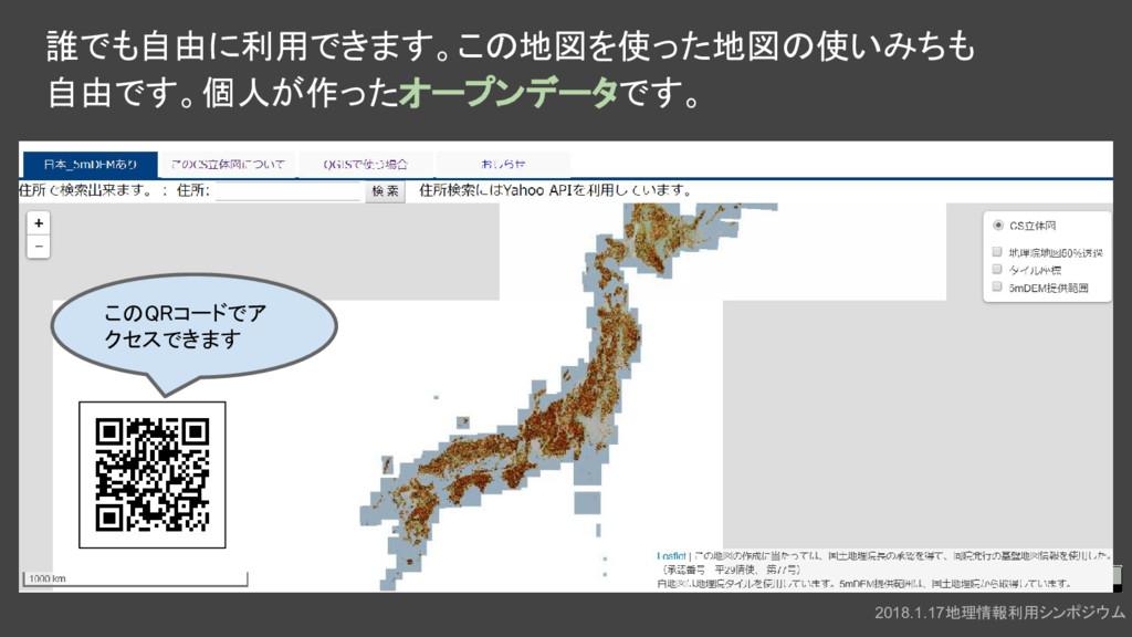 2018.1.17地理情報利用シンポジウム 誰でも自由に利用できます。この地図を使った地図の使...