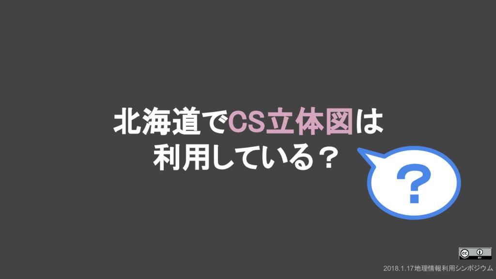 2018.1.17地理情報利用シンポジウム 北海道でCS立体図は 利用している? ?