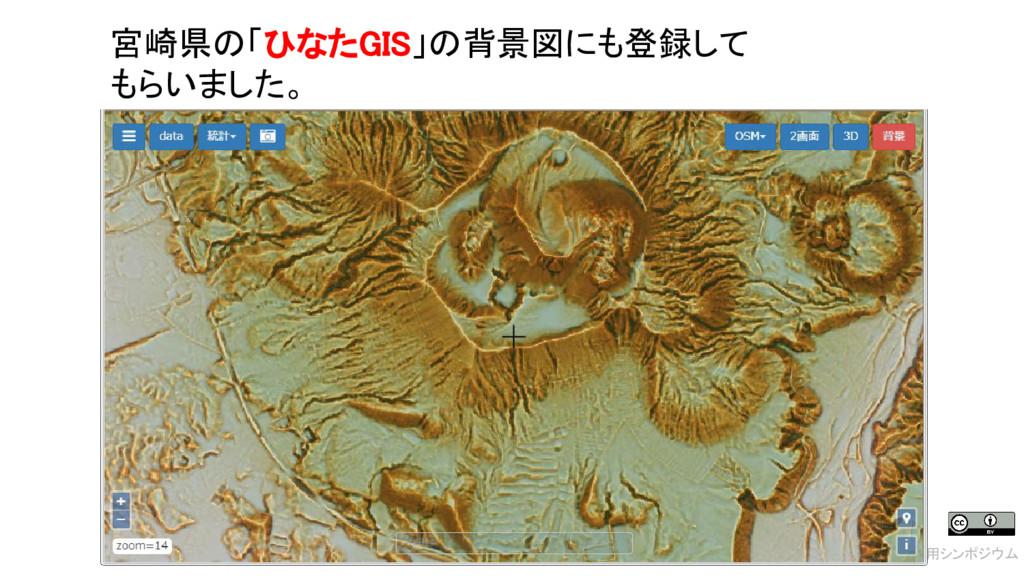 2018.1.17地理情報利用シンポジウム 宮崎県の「ひなたGIS」の背景図にも登録して もら...