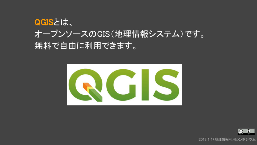 QGISとは、 オープンソースのGIS(地理情報システム)です。 無料で自由に利用できます。 ...