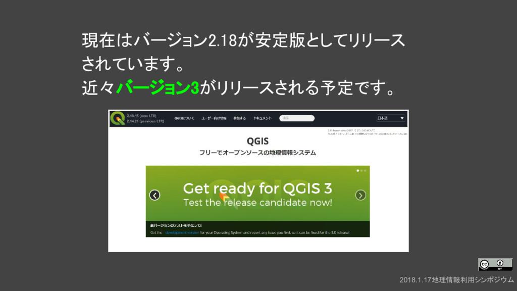 現在はバージョン2.18が安定版としてリリース されています。 近々バージョン3がリリースされ...