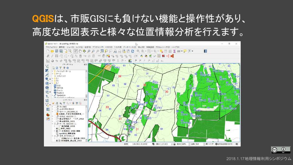 QGISは、市販GISにも負けない機能と操作性があり、 高度な地図表示と様々な位置情報分析を行...