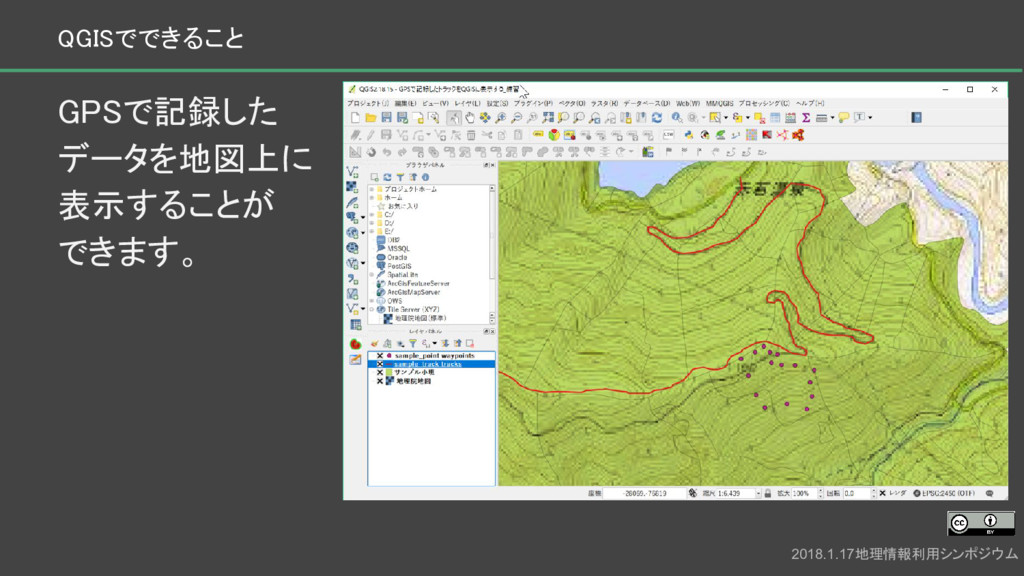 GPSで記録した データを地図上に 表示することが できます。 2018.1.17地理情報利用...