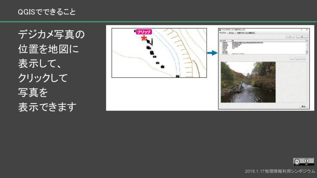 デジカメ写真の 位置を地図に 表示して、 クリックして 写真を 表示できます 2018.1.1...